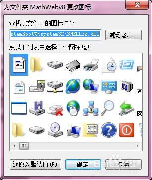 打开电脑,我们会看到桌面有很多图标,几乎所有图标我们都认识,但是图片