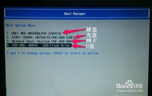 宏基笔记本u盘装系统bios设置教程