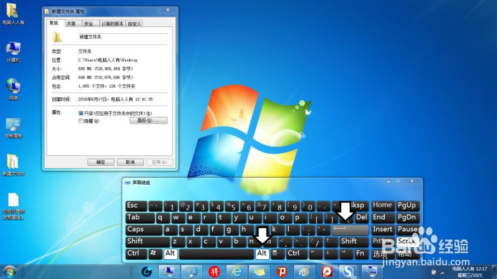 如何使用键盘(鼠标坏了)打开桌面图标的属性