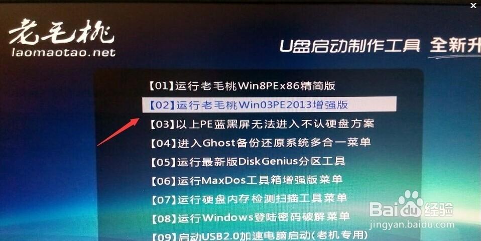 1.  2.进入Win PE系统以后点击桌面上的【Win系统安装】  3.选择包含Windows安装文件的文件夹  4.都准备好了吗?这些都使用默认的就可以了。最后点击【确定】,然后后面就会自动复制系统所需要的文件。复制完成以后重启电脑进入系统安装的操作。  5.区域和语言如果你是中国人使用默认的就可以了。这些相关的信息以后还是可以改的。  6.