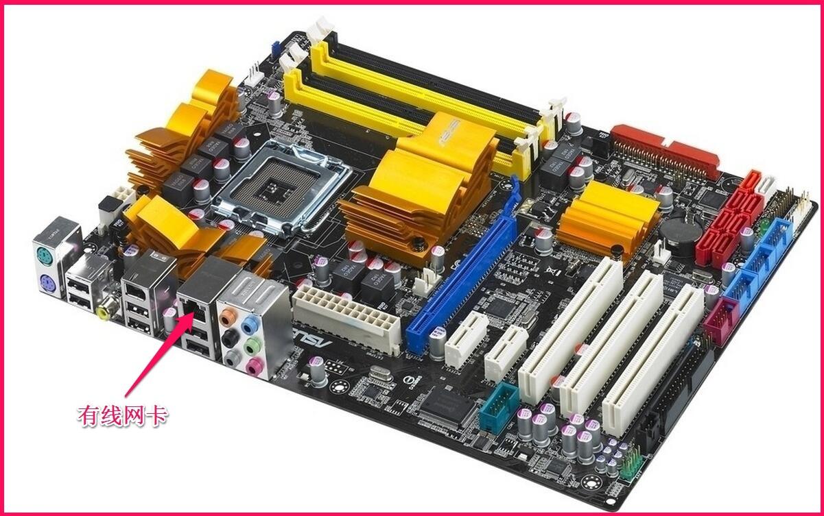 台式机电脑主机箱里配置的网卡一般是集成的有线网卡,在主板上.