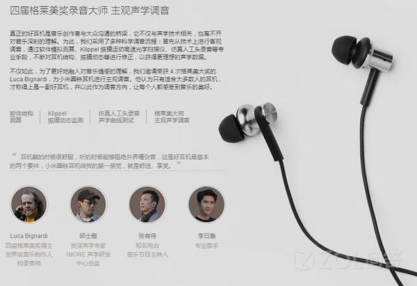 """小米圈铁耳机采用动圈+动铁双单元发声,通常耳机只有一种发声单元,大部分是动圈""""单元,也有部分采用""""动铁""""单元,小米把这两个单元置入到同一耳机中,他们的优点得以结合起来,能发出更宽广的音域,细节也更为丰富。 另外,小米圈铁耳机采用专利圈铁结构,四届格莱美奖录音大师声学调音;20道工序打造的金属音腔,超过700项的品质测试。        这款小米年度旗舰耳机小米圈铁耳机将于11月11日在小米网和天猫同步首发,售价是99元。"""