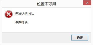 位置不可用无法访问H参数错误怎么修复
